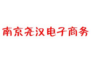 南京尧汉电子商务有限公司