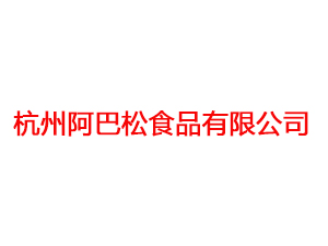 杭州阿巴松食品有限公司