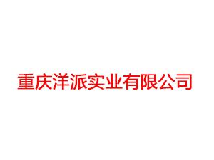 重庆洋派实业有限公司企业LOGO
