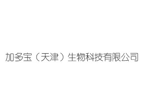 加多宝(天津)生物科技有限公司