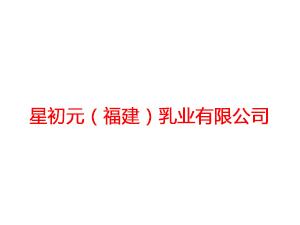 星初元(福建)乳业有限公司