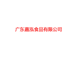 广东嘉泓食品有限公司