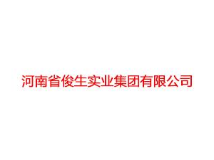河南省俊生���I集�F有限公司