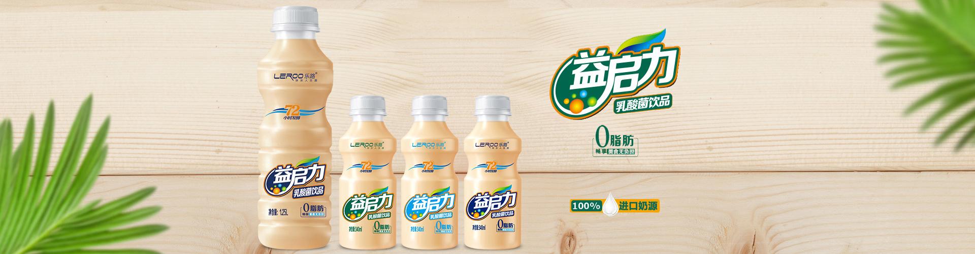 河北乐路食品饮料有限公司