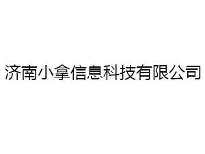 济南小拿信息科技有限公司