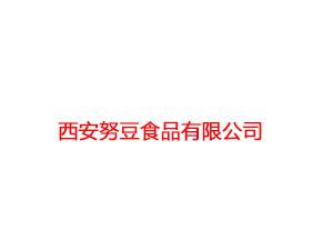 西安努豆食品有限公司