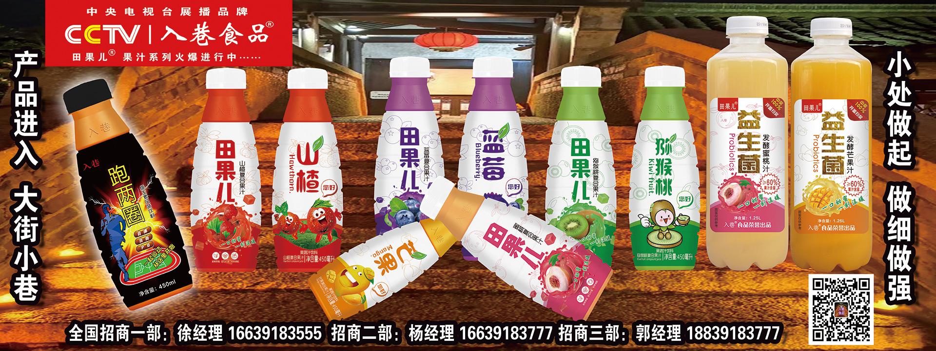苏州入巷食品有限公司