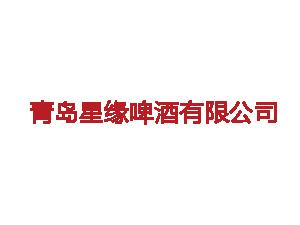 青�u星�啤酒有限公司