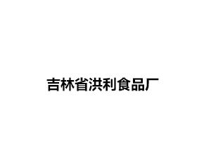 吉林省洪利食品�S