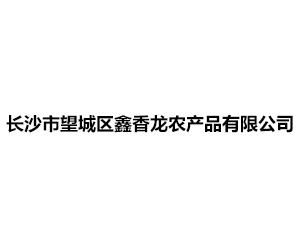 长沙市望城区鑫香龙农产品有限公司