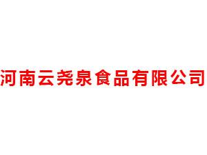 河南云尧泉食品有限公司