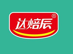 河北达焙辰食品有限公司