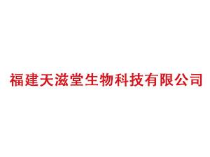 福建天滋堂生物科技有限公司
