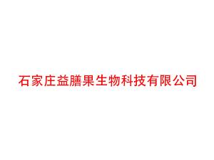 石家庄益膳果生物科技有限公司