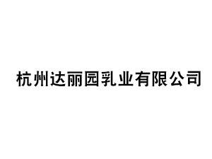 杭州达丽园乳业有限公司人才招聘