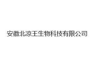 安徽北凉王生物科技有限公司