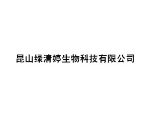 昆山�G清婷生物科技有限公司