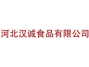 河北汉诚食品有限公司