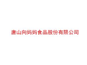 唐山向妈妈食品股份有限公司
