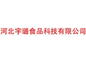 河北宇璐食品科技有限公司