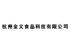 杭州金�x食品科技有限公司