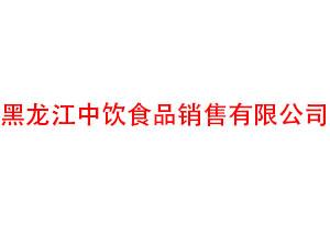 黑龙江中饮食品销售有限公司