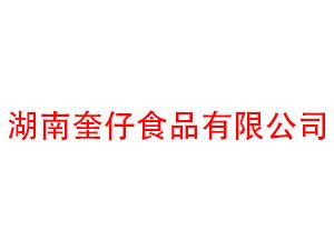 湖南奎仔食品有限公司