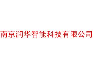 南京润华智能科技乐虎
