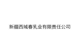 新疆西域春乳业有限责任公司