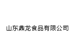 山东鼎龙食品有限公司企业LOGO