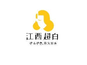 江西超白日化有限公司