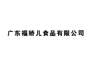 广东福娇儿食品有限公司