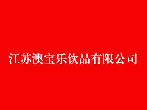 江�K澳���凤�品有限公司