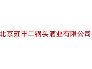 北京雍丰二锅头酒业有限公司