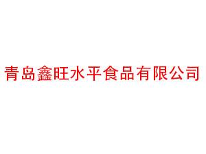 青�u鑫旺水平食品有限公司