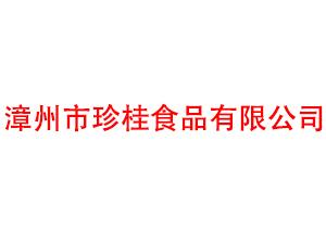 漳州市珍桂食品有限公司