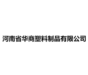 河南省�A商塑料制品有限公司