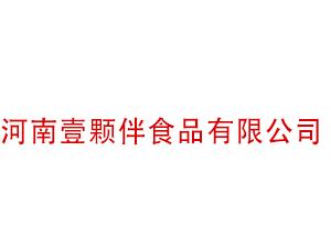 河南壹�w伴食品有限公司