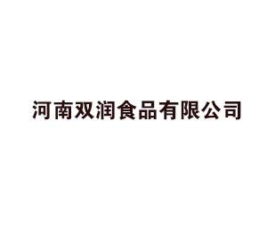河南双润食品有限公司