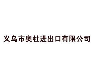 义乌市奥杜进出口有限公司
