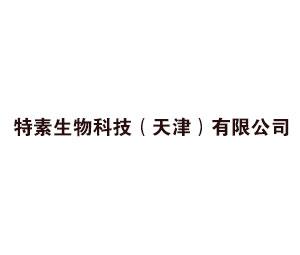 特素生物科技(天津)乐虎