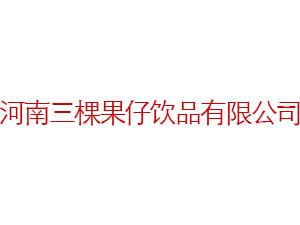 河南三棵果仔lehu国际app下载乐虎