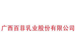 广西百菲乳业股份乐虎
