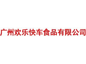 广州欢乐快车食品有限公司