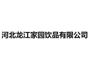 河北龙江家园饮品有限公司