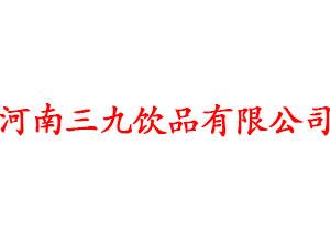 河南三九饮品有限公司