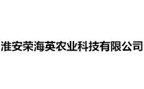 淮安荣海英农业科技有限公司