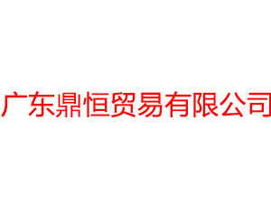 广东鼎恒贸易有限公司