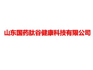 山东国药肽谷健康科技有限公司