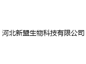 河北新盟生物科技有限公司